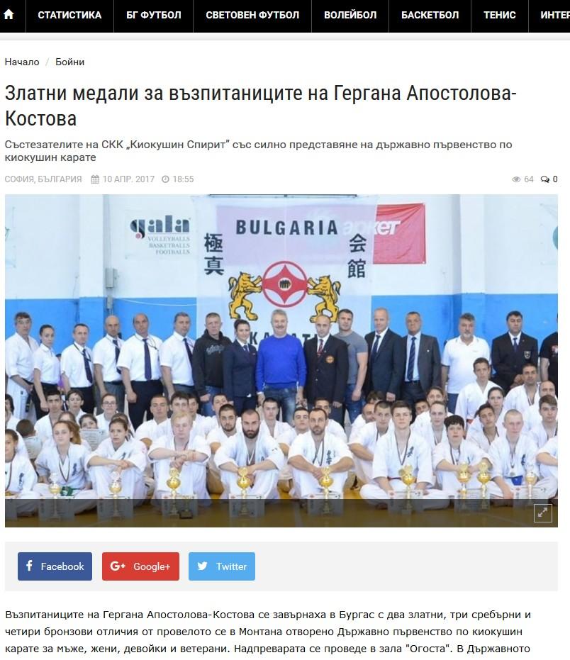 http://www.blitz.bg/sport/boyni/zlatni-medali-za-vzpitanitsite-na-gergana-apostolova-kostova_361257.html